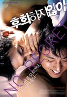 Huhwihaji anha - South Korean Movie Poster (xs thumbnail)