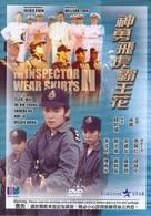Shen yong fei hu ba wang hua - Hong Kong Movie Cover (xs thumbnail)