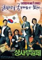 Sangsabuilche - South Korean Movie Poster (xs thumbnail)