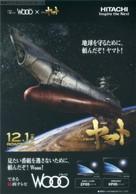 Uchû senkan Yamato - Japanese Movie Poster (xs thumbnail)