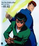 """Yû yû hakusho"" - Japanese Blu-Ray cover (xs thumbnail)"