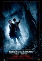 Sherlock Holmes: A Game of Shadows - Ukrainian Movie Poster (xs thumbnail)