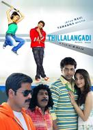 Thillalangadi - Indian Movie Poster (xs thumbnail)