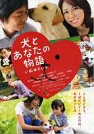Inu to anata no monogatari: Inu no eiga - Japanese Movie Poster (xs thumbnail)