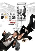 """Bones"" - Chinese Movie Poster (xs thumbnail)"