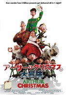 Arthur Christmas - Japanese Movie Poster (xs thumbnail)
