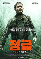 Jungle - South Korean Movie Poster (xs thumbnail)