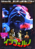 Inferno - Japanese Movie Poster (xs thumbnail)