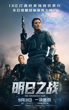The Tomorrow War - Chinese Movie Poster (xs thumbnail)
