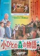 The Gnome-Mobile - Japanese Movie Poster (xs thumbnail)