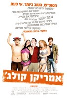 College - Israeli Movie Poster (xs thumbnail)