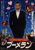 Boomerang - Japanese Movie Poster (xs thumbnail)