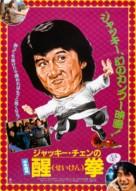 Long teng hu yue - Japanese Movie Poster (xs thumbnail)