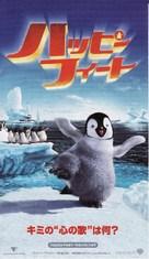 Happy Feet - Japanese Movie Poster (xs thumbnail)