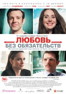 Sleeping with Other People - Russian Movie Poster (xs thumbnail)