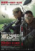 Operation Mekong - Malaysian Movie Poster (xs thumbnail)