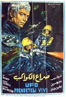 """""""UFO"""" - Egyptian Movie Poster (xs thumbnail)"""
