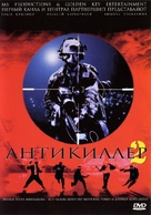 Antikiller 2: Antiterror - Russian Movie Cover (xs thumbnail)