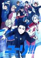 """Yuri! On Ice"" - Japanese Movie Poster (xs thumbnail)"