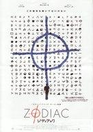 Zodiac - Japanese Movie Poster (xs thumbnail)