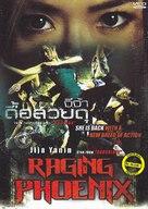 Deu suay doo - Indonesian Movie Cover (xs thumbnail)