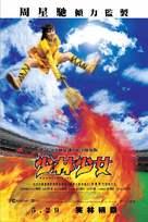 Shôrin shôjo - Hong Kong Movie Poster (xs thumbnail)