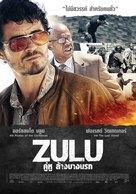 Zulu - Thai Movie Poster (xs thumbnail)