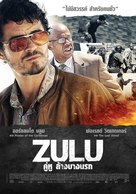 Zulu - Thai Movie Poster (xs thumbnail)