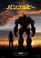 Bumblebee - Japanese Movie Poster (xs thumbnail)