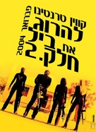 Kill Bill: Vol. 1 - Israeli Movie Cover (xs thumbnail)