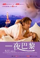 Fais-moi plaisir! - Taiwanese Movie Poster (xs thumbnail)
