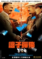 Rang zidan fei - Hong Kong Movie Poster (xs thumbnail)