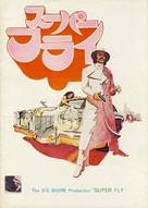 Superfly - South Korean Movie Poster (xs thumbnail)