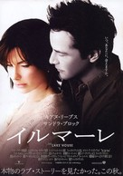 The Lake House - Japanese Movie Poster (xs thumbnail)