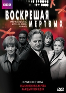 """Waking the Dead"" - Russian DVD cover (xs thumbnail)"