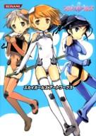 """Sukai gâruzu"" - Japanese Movie Cover (xs thumbnail)"