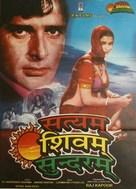 Satyam Shivam Sundaram: Love Sublime - Indian DVD movie cover (xs thumbnail)