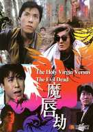 The Holy Virgin versus the Evil Dead - Hong Kong poster (xs thumbnail)