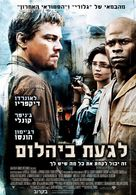Blood Diamond - Israeli Movie Poster (xs thumbnail)