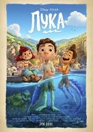 Luca - Serbian Movie Poster (xs thumbnail)