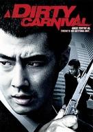 Biyeolhan geori - DVD cover (xs thumbnail)