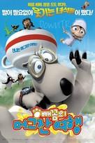 My Friend Bernard - South Korean Movie Poster (xs thumbnail)
