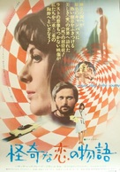 Un tranquillo posto di campagna - Japanese Movie Poster (xs thumbnail)