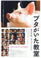 Buta ga ita kyôshitsu - Japanese Movie Poster (xs thumbnail)