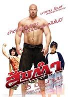 Somtum - Thai Movie Poster (xs thumbnail)