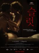 The Slut - South Korean Movie Poster (xs thumbnail)