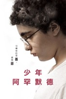 Le jeune Ahmed - Taiwanese Movie Cover (xs thumbnail)