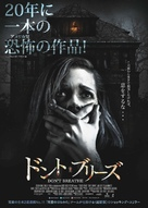 Don't Breathe - Japanese Movie Poster (xs thumbnail)