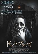 Don't Breathe - Japanese Movie Poster (xs thumbnail)