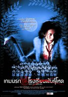Battle Royale - Thai Movie Poster (xs thumbnail)